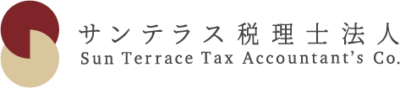サンテラス税理士法人 Sun Terrace Tax Accountant's Co.